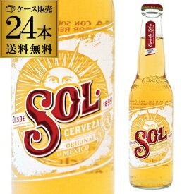 ソル 330ml 瓶 24本 メキシコ プレミアムビール ラガーライセンス生産 オランダ産 ハイネケン社 アイコン ユーロパブ海外ビール 輸入ビール 長S