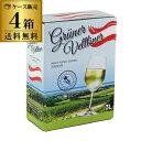 ボトル換算438円(税別)送料無料≪箱ワイン≫グリューナー・フェルトリナー トロッケン 3L 3×4箱 オーストリア ボック…