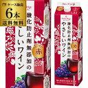 送料無料 赤ワイン サントネージュ 酸化防止剤無添加のやさしいワイン 赤 1,800ml パック1.8L 6本入ケース やや辛口 ミディアムボディ 長S