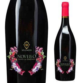 ヴェレノージ ヴィーノ ノヴェッロ 2019 新酒 750ml イタリア 赤ワイン ロッソ 長S