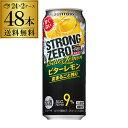 【10%オフクーポン配布中!先着順!】サントリー -196℃ ストロングゼロ 送料無料ビターレモン 500ml缶×2ケース(48缶)SUNTORY STRONG ZERO チューハイ サワー スコスコ