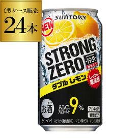 サントリー -196℃ ストロングゼロ Wレモンダブルレモン350ml缶×1ケース(24缶)[SUNTORY][STRONG ZERO][チューハイ][サワー][レモンサワー][スコスコ][スイスイ] レモンサワー缶 HTC