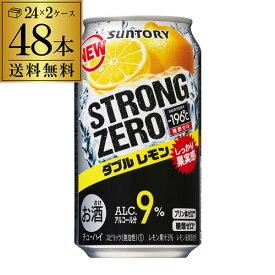 全品P3倍 1/27 20時〜1/28 2時サントリー -196℃ ストロングゼロ Wレモン 送料無料 ダブルレモン 350ml缶×2ケース 48本(24本×2)[SUNTORY][STRONG ZERO][チューハイ][サワー][スコスコ][スイスイ] レモンサワー缶 HTC