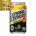 【-196℃】【Wレモン】サントリー -196℃ ストロングゼロ ダブルレモン 350ml缶×4ケース(96缶)[SUNTORY][STRONG ZERO][チューハイ][サワー][レモンサワー][スコスコ][スイスイ] 96本 RSL お歳暮 御歳暮 [ARI]