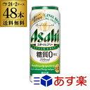 あす楽 アサヒ スタイルフリー 糖質0 ゼロ 500ml×48本送料無料 2ケース販売(24本×2) 発泡酒 ビールテイスト 500缶 …