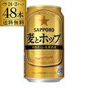 サッポロ 麦とホップ The gold ザ・ゴールド 350ml×48本送料無料麦ホ ゴールド 新ジャンル 第3の生 ビールテイスト…