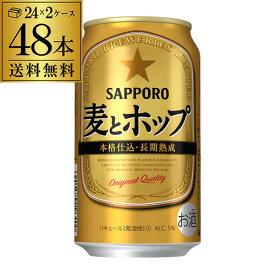 サッポロ 麦とホップ The gold ザ・ゴールド 350ml×48本送料無料麦ホ ゴールド 新ジャンル 第3の生 ビールテイスト 350缶 国産 2ケース販売 長S