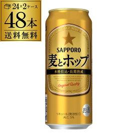 送料無料 サッポロ 麦とホップ The gold ザ・ゴールド 500ml×48本ザ・ゴールド ゴールド 新ジャンル 第3の生 ビールテイスト 500缶 国産 2ケース販売 缶 長S
