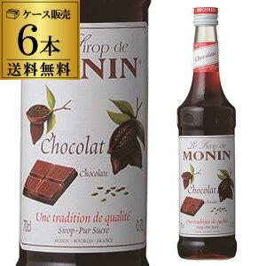 モナン チョコレート シロップ 700ml 6本 送料無料 チョコ ノンアルコールシロップ 割り材 フランス 長S