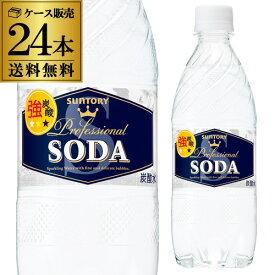 サントリー ソーダ 炭酸水 490ml×24本 送料無料 PET ペットボトル 発泡 スパークリング ウォーター ドリンク RSL