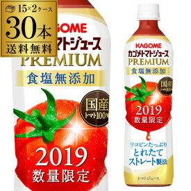 カゴメ トマトジュースプレミアム 食塩無添加スマートPET 2019年 新物 720ml 30本 送料無料国産100% とれたてストレート製法 PREMIUM[トマト][ジュース][ドリンク][無塩] 長S