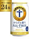 1本あたり93円(税別) サントリー【内臓脂肪を減らす】からだを想う オールフリー350ml×24缶【ケース】思う ノンアル…