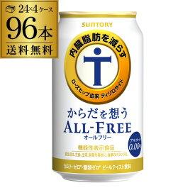 1本あたり120円(税別)サントリー【内臓脂肪を減らす】からだを想う オールフリー350ml×96缶【4ケース(96本)】【送料無料】 ノンアルコール ノンアル ビール ビールテイスト飲料 SUNTORY 国産 長S