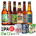 IPA 8種12本セット[送料無料][ビールギフト][詰め合わせ][アイピーエー][インディアペールエール][長S]