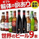 【ギフト解体品】父の日シール付 訳あり 海外ビール セット 飲み比べ 詰め合わせ 9本 送料無料 世界のビールセット 輸入ビール アウトレット 在庫処分 1本あたり309円(税別) 長S