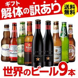 ギフト解体品 在庫処分の訳あり品 海外ビール セット 飲み比べ 詰め合わせ 9本 送料無料 世界のビールセット アウトレット 父の日シール付 長S