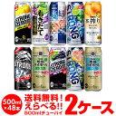 キャッシュレス5%還元対象品送料無料 1缶あたり155.2円(税別)! お好きなチューハイ 500ml缶 よりどり選べる2ケース 4…