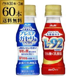 キャッシュレス5%還元対象品計60本 カルピス L-92 守る働く乳酸菌 100ml 30本届く強さの乳酸菌W(ダブル) [機能性表示食品] 100ml 30本計60本 2ケース(30本×2種) 送料無料 l-92 l92 L-92 花粉症対策 飲むヨーグルト アサヒ飲料 長S