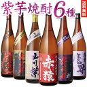 ギフト プレゼント 焼酎 飲み比べ セット送料無料 紫芋焼酎6種セット 1.8L×6本 長S 芋焼酎 いも焼酎 1800ml