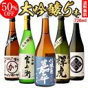 ギフト【50%OFF】 単品合計価格10,000円→5,000円!! 日本酒 飲み比べセット 送料無料日本酒の最高ランク 大吟醸 720m…