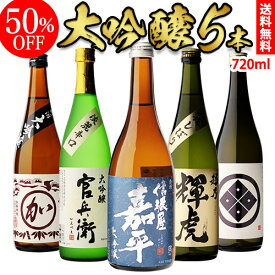【50%OFF】 単品合計価格10,000円→5,000円!! 日本酒 飲み比べセット 送料無料日本酒の最高ランク バイヤー渾身の大吟醸720ml 5本セット 4合瓶 四合瓶 清酒 長S ギフトセット 日本酒 限定 贈答用 飲み比べ 歳暮