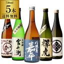 日本酒 飲み比べセット単品合計価格10,800円が衝撃の50%OFFの5,400円!!日本酒の最高ランク バイヤー渾身の大吟醸720m…