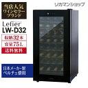キャッシュレス5%還元対象品ワインセラー ルフィエール『LW-D32』32本 本体カラー:ブラック送料無料ワインセラー 家…