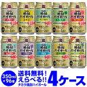 焼酎ハイボール ドライ レモン 350ml詰め合わせ 送料無料 タカラ 焼酎ハイボール よりどり 選べる チューハイ 4ケース…