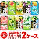 キャッシュレス5%還元対象品送料無料 最安値に挑戦 お好きな アサヒ チューハイ よりどり 選べる2ケース(48缶) 350ml 48本 もぎたて Slat 贅沢搾り Asahi サワー 缶チューハイ