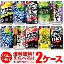 お好きなストロング系 チューハイ 送料無料 よりどり選べる2ケース(48缶) 他と同梱不可 詰め合わせ ストロングゼロ 氷…