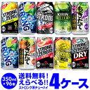 キャッシュレス5%還元対象品お好きなストロング系 よりどり選べる4ケース(96缶) チューハイ 送料無料 【4ケース(96本)…