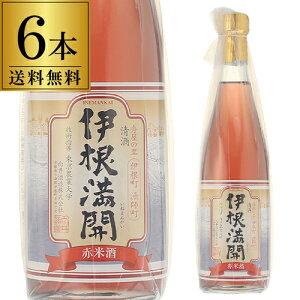 8月先着300円クーポン日本酒 伊根満開 赤米酒 720ml 6本セット1本当たり1900(税別) 送料無料 丹後の地酒 14度清酒 京都府 向井酒造 いねまんかい ロゼワインのような日本酒 虎姫