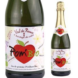 ノンアルコール スパークリング ヴァル ド ランス ポムビオ 甘口 750ml フランス 産 ブルターニュ白 泡 リンゴ オーガニック 自然派 ワイン ビオ BIO ヴァン ナチュール長S お歳暮 御歳暮
