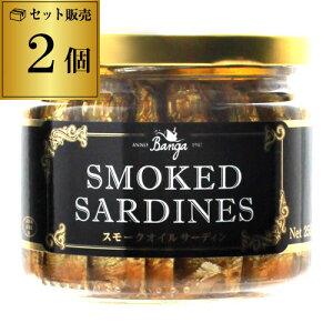 スモーク サーディン 瓶 バンガ 187g×2燻製 オイルサーディン いわし オイル漬け ラトビア 長Sbanga smoked sardines