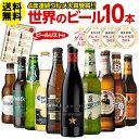 9/25限定 全品P2倍賞味期限間近が入った訳あり アウトレット ビール ギフト ビールセット 飲み比べ 詰め合わせ 10本 送料無料 海外ビール 世界のビールセット 輸入ビール 長S