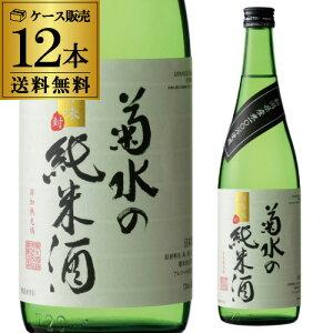 送料無料 1本あたり1,004円税別 日本酒 辛口 菊水の純米酒 720mL 15度 清酒 新潟県 菊水酒造 酒
