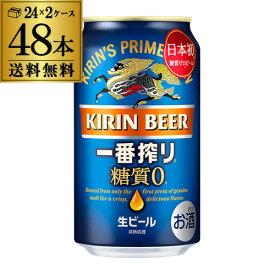 キリン 一番搾り 糖質ゼロ350ml缶×48本【2ケース(48本)】送料無料 ビール 国産 キリン いちばん搾り 麒麟 缶ビール 糖質 RSL 母の日 父の日