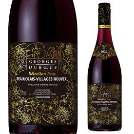 【予約】11ジョルジュ デュブッフ セレクション プリュス ボジョレー ヴィラージュ ヌーボー 2020ボジョレーヌーボー 2020 ボージョレヌーヴォー 新20 BNV20 wine_KLVC20 お歳暮 御歳暮
