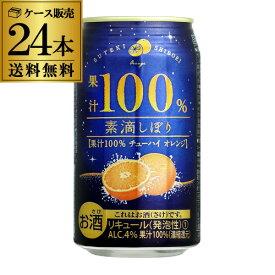あす楽 時間指定不可 素滴しぼり 果汁100% チューハイ オレンジ 350ml×24本 1ケース(24缶)1本あたり144円(税別) みかん ミカン 果汁 チューハイ サワー RSL
