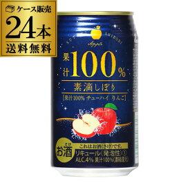 あす楽 時間指定不可 素滴しぼり 果汁100% チューハイ りんご 350ml×24本 1ケース (24缶)1本当たり144円(税別)! 送料無料 リンゴ 林檎 果汁 チューハイ サワー RSL