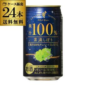 あす楽 時間指定不可 素滴しぼり 果汁100% チューハイ 白ブドウ 350ml×24本 1ケース (24缶) 1本あたり144円(税別) 送料無料 葡萄 ぶどう 果汁 チューハイ サワー RSL