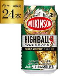 アサヒ ウィルキンソン ハイボール ジンジャーエール 期間限定 350ml缶×1ケース 24缶 Asahi ウイルキンソン チューハイ サワー ドライ ハイボ ジンジャー しょうが ショウガ 長S