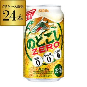 (全品P2倍 11/25限定)キリン のどごし ZERO ゼロ 350ml×24本 1ケース(24缶) 【ご注文は2ケースまで1個口配送可能です!】新ジャンル 第三のビール 国産 日本 長S お歳暮 御歳暮