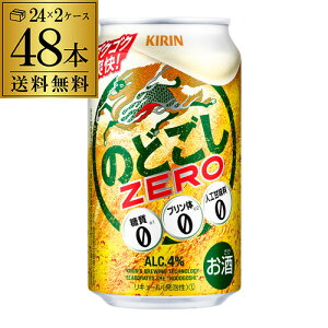 (全品P2倍 11/25限定)キリン のどごし ZERO ゼロ 350ml×48缶(2ケース)送料無料【ケース】 新ジャンル 第三のビール 国産 日本 長S お歳暮 御歳暮