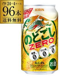 キリン のどごし ZERO ゼロ 350ml×96缶(4ケース)送料無料【ケース】 新ジャンル 第三のビール 国産 日本 長S2個口でお届けします お歳暮 御歳暮