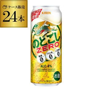 (全品P2倍 11/25限定)発泡 新ジャンル 第三のビールキリン のどごし生 ZERO ゼロ 500ml×24本糖質ゼロ プリン体ゼロ 人工甘味料ゼロのどごし 生 麒麟 500缶 国産 ケース販売 長S お歳暮 御歳暮
