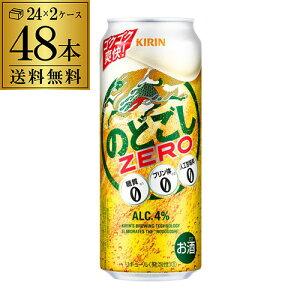 (全品P2倍 11/25限定)発泡 新ジャンル 第三のビール 送料無料キリン のどごし生 ZERO ゼロ 500ml×48本糖質ゼロ プリン体ゼロ 人工甘味料ゼロのどごし 生 麒麟 500缶 国産 ケース販売 長S お歳暮 御
