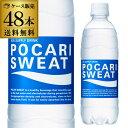 大塚製薬 ポカリスエット 500ml×48本 送料無料スポーツドリンク スポドリ ポカリ POCARI SWEAT 熱中症対策 長S
