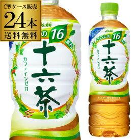 賞味期限2021年1月の訳あり品 アウトレット 在庫処分 十六茶 630ml 24本 送料無料 PET ペットボトル アサヒ お茶 長S