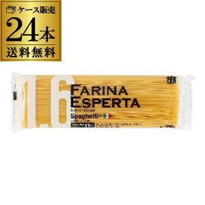 あす楽 送料無料 ファリーナエスペルタ スパゲッティーニ 500g 24袋 ケース販売 1袋あたり173円(税別) ロングパスタ パスタ 輸入食材 輸入食品 デュラム 小麦 セモリナ イタリア RSL